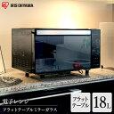 電子レンジ フラットテーブル ミラーガラス アイリスオーヤマ 一人暮らし IMB-FM18/IMB-FM18-6 送料無料 庫内18L フラ…