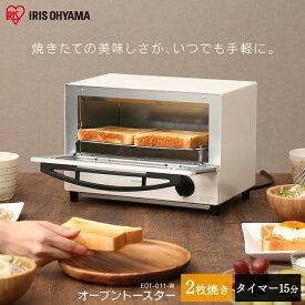 トースター EOT-011-W アイリスオーヤマ オーブントースター 新生活 オーブン シンプル ホワイト 2枚 タイマー付き 受け皿付き パンくずトレー付き 一人暮らし お手入れ簡単 朝食 おしゃれ オシャレ