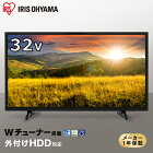 LUCAハイビジョンテレビ32インチLT-32A320ブラック送料無料テレビ液晶テレビハイビジョンテレビデジタルテレビ液晶デジタルハイビジョンルカ2K地デジBSCSアイリスオーヤマ