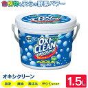 洗剤 オキシクリーン 1.5kg 送料無料 洗濯洗剤 大容量サイズ 酸素系漂白剤 粉末洗剤 OXI CLEAN 洗濯洗剤酸素系漂白剤 …