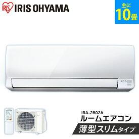 エアコン 10畳 ルームエアコン 新生活 一人暮らし 2.8kW(スタンダードシリーズ) IRA-2802A エアコン 暖房 冷房 エコ アイリス クーラー リビング ダイニング 子ども部屋 空調 除湿 IRA-2802AZ タイマー付 内部クリーン機能 アイリスオーヤマ 冷暖房エアコン