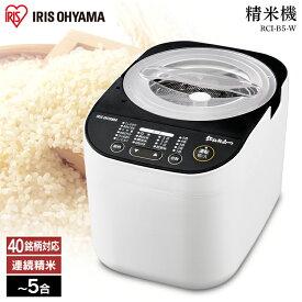 精米機 RCI-B5-W ホワイト 送料無料 精米器 米 お米 精米 純白米 無洗米 胚芽米 ぶつき米 分つき米 かくはん式 5合 おいしい 銘柄 銘柄メニュー アイリスオーヤマ あす楽対応