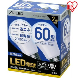【2個セット】LED電球 E26 広配光 60形相当 LDA7N-G-6T6-E2P LDA7L-G-6T6-E2P 昼白色 電球色 LEDライト 広配光 光 明かり 電気 照明 ライト ランプ ECO 節電 節約 LED 長寿命 密閉形器具対応 長寿命 26口金 AGLED あす楽対応