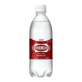 強炭酸水 炭酸水 ウィルキンソン 炭酸水 500ml 24本 送料無料 ウィルキンソン 炭酸水 アサヒ飲料 500ml×24本入【D】