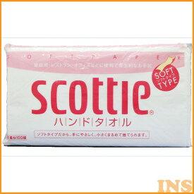 スコッティハンドタオル100 200枚入り(100組)【D】【拡◎】