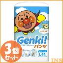 おむつ オムツ パンツ 3個セット genkiパンツ Lサイズ 44枚オムツ genki ゲンキパンツ ゲンキ! genki! パンツタイプ 44枚×3パックセ...