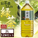 LDCお茶屋さんの緑茶2L 12本 お茶 飲料 ドリンク ペットボトル 2リットル 日本茶 鹿児島県産 国産茶葉 エルディーシー…