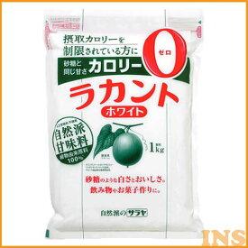 ラカント 送料無料 甘味料 ラカント ホワイト 1kg サラヤ ホワイト 1kg 【D】