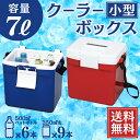 クーラーボックス クーラーBOX 7L CL-7あす楽対応 送料無料 小型 保冷 保冷バッグ クーラーバッグ アウトドア用 ブル…