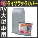 タイヤラックカバーCVP-710タイヤラック カバー≪RV・大型車用≫タイヤ収納 ガレージ収納 スタッドレス 雪よけ 雨よけ…