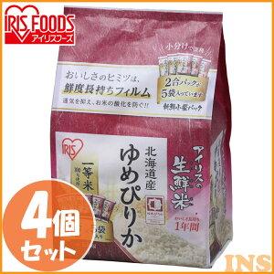 【4個セット】生鮮米 北海道産ゆめぴりか 1.5kg 送料無料 低温製法 パック米 パックごはん レトルトごはん ご飯 ごはんパック 白米 保存 備蓄 非常食 アイリスオーヤマ