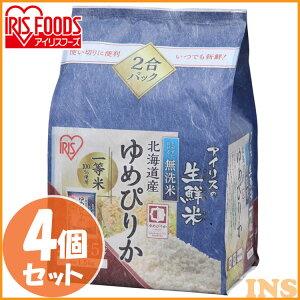 【4個セット】生鮮米 北海道産ゆめぴりか 1.5kg【無洗米】 送料無料 パック米 パックごはん 低温製法 レトルトごはん ご飯 ごはんパック 白米 保存 備蓄 非常食 無洗米 アイリスオーヤマ