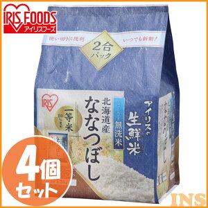 【4個セット】生鮮米 北海道産ななつぼし 1.5kg【無洗米】 パック米 パックごはん 低温製法 レトルトごはん ご飯 ごはんパック 白米 保存 備蓄 非常食 無洗米 アイリスオーヤマ