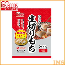 低温製法米の生きりもち ハーフカットサイズ 800g おもち お餅 国産 食品 モチ mochi moti 切り餅 切餅 なま キリモチ 個梱包 低温製法米の生きりもち きりもち 切りもち きり餅 切もち アイリスフーズ