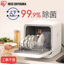 食洗器 食器洗い乾燥機 食器洗浄機 アイリスオーヤマ 工事不要 コンパクト 食洗器 食洗機 ホワイト ISHT-5000-W 食器…