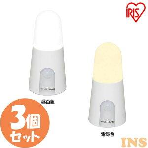 【3個セット】乾電池式LEDセンサーライト スタンドタイプ BSL40S 昼白色 電球色 灯り LEDライト 人感ライト 電池式 節電 おすすめ アイリスオーヤマ