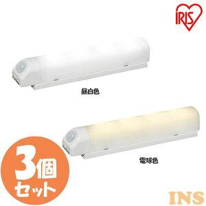 【3個セット】乾電池式LEDセンサーライト ウォールタイプ BSL40W 昼白色 電球色 灯り LEDライト 人感ライト 電池式 節電 おすすめ アイリスオーヤマ