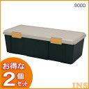RVBOX RVボックス【送料無料】アイリスオーヤマ ☆お得な2個セット☆RVBOX900D カーキ/黒[コンテナボックス・アウトド…