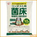 【10L】コンポスト用菌床 KK-10L