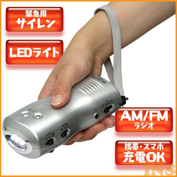 ラジオライト 防災用品 充電式 あす楽対応 送料無料 アイリスオーヤマ 手回し充電ラジオライト JTL-23