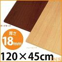 アイリスオーヤマ カラー化粧棚板 LBC-1245 ハニービーチ・ダークオーク