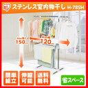 【限定価格】物干し 物干しスタンド 物干し台 ステンレス 室内物干し H-78SH 組立簡単 洗濯干し 物干し竿 ハンガーラ…