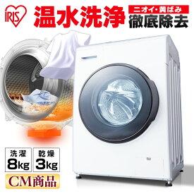 【設置無料サービス】 ドラム式洗濯機 8kg(台無) CDK832 ホワイト 送料無料 ドラム式 洗濯機 8kg 温水 部屋干し タイマー 節水 温水洗浄 温水コース ランドリー アイリスオーヤマ