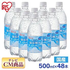 (ケース)富士山強炭酸水500ml×48本 富士山の強炭酸水500ml 富士山の強炭酸水 強炭酸水 500ml 強炭酸水500ml 48本 ケース 水 ミネラルウォーター 炭酸 炭酸水 みず アイリスフーズ 【代引き不可】