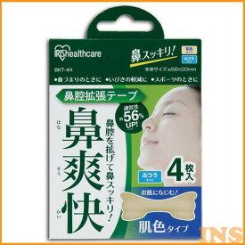 鼻腔拡張テープ 肌色 4枚入り BKT-4H アイリスオーヤマ