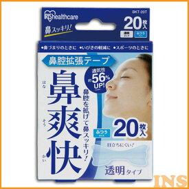 鼻腔拡張テープ 透明 20枚入り BKT-20T アイリスオーヤマ