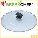 フライパン 蓋 GREEN CHEF(グリーンシェフ) ガラスふた28cm GC-GL-28 アイリスオーヤマ送料無料 買い替え用 ふらいぱん ふた おしゃれ ガラス あす楽対応