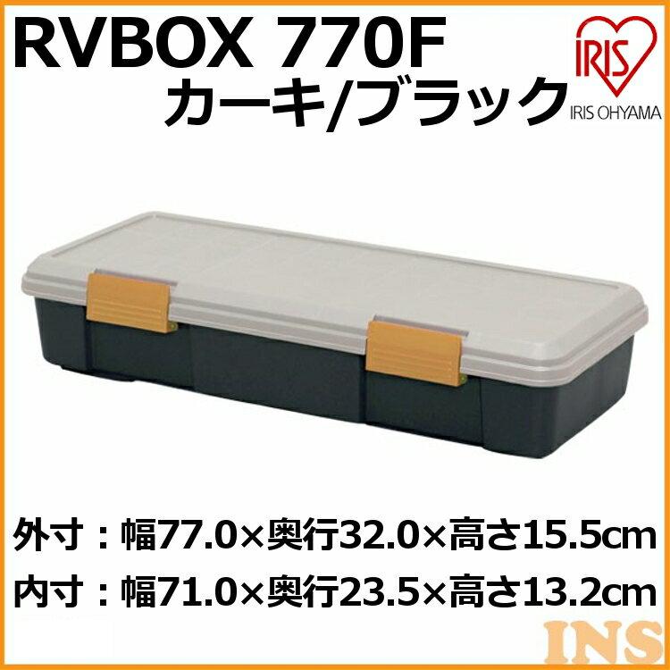 RVBOX RVボックス【送料無料】アイリスオーヤマ RVBOX770F カーキ/ブラック[コンテナボックス・アウトドア・カートランク・屋外収納・収納用品・ガレージ収納・トランク・釣り・工具ケース]