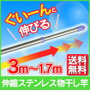 ≪長さ300cmまで≫ ステンレス物干し竿 SU-300 伸縮 ブルー