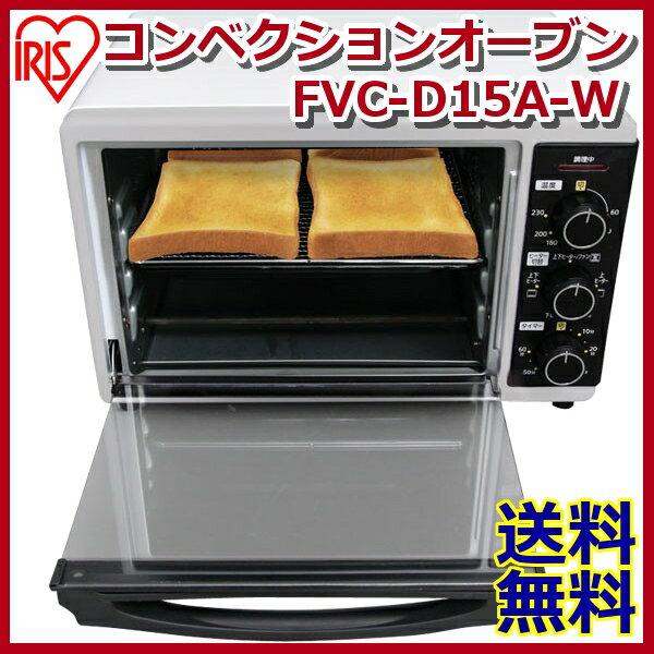ノンフライ オーブン トースター コンベクションオーブン FVC-D15A-Wあす楽対応 送料無料 ホワイト アイリスオーヤマ ノンフライヤー ノンフライオーブン ノンフライ調理 オーブン トースター ヘルシー 新生活 調理家電 調理器具 料理 調理