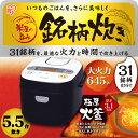 炊飯器 5.5合 RC-MA50-B 米屋の旨み 銘柄炊き ジャーあす楽対応 送料無料 炊飯ジャー 炊飯器 マイコン式 しゃもじ 蒸…