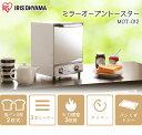 縦型 オーブントースター MOT-012あす楽対応 送料無料 アイリスオーヤマ トースター オーブン オーブントースター ミラーガラス ミラー タイマー 縦 一...