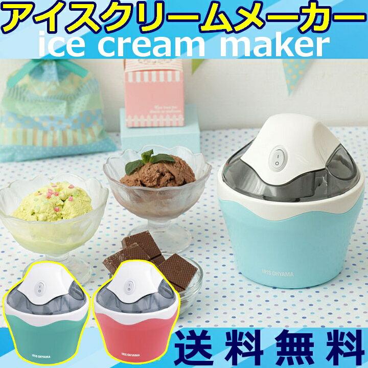 アイスクリームメーカー ICM01-VM・ICM01-VS 送料無料 アイス 調理家電 キッチン家電 アイスクリーマーマー シャーベット ジェラート 家庭用 お菓子作り アイリスオーヤマ