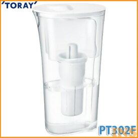 東レ トレビーノ ポット型浄水器 PT302F[浄水ポット・ポット型浄水・ミネラルウォーター・すぐ飲める]【K】【TC】