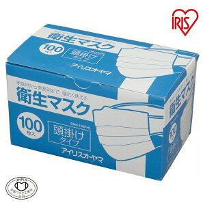 衛生マスク100P頭掛けタイプEMN-100PHL