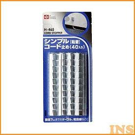 レックシンプルコード止め 40個入りH-465【TC】【取寄せ品】