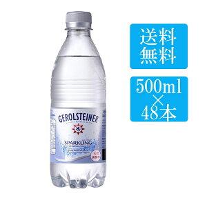 ゲロルシュタイナー 炭酸水 500mL 48本セット 炭酸 炭酸水 水 みず ミネラルウォーター スパークリング 飲料 飲料水 GEROLSTEINER 【D】 【代引き不可】