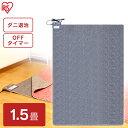 ホットカーペット 1.5畳 本体 アイリスオーヤマ IHC-15-H 126×180cm 一人暮らし ホット カーペット ホットマット 電…
