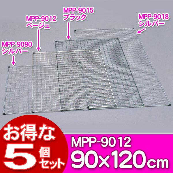 【送料無料】【5個セット】メッシュパネル MPP-9012シルバー・ベージュ・ブラック