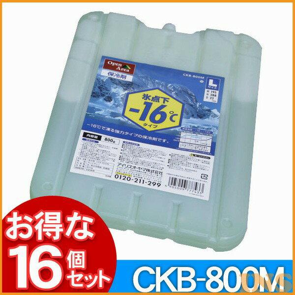 【送料無料】【16個セット】保冷剤ハードCKB-800M