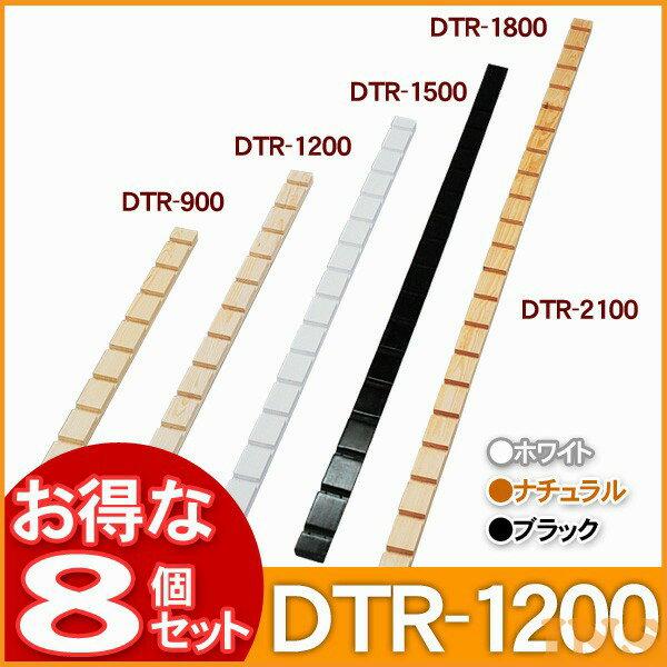 【送料無料】【8個セット】ラック支柱 DTR-1200ホワイト・ナチュラル・ブラック()