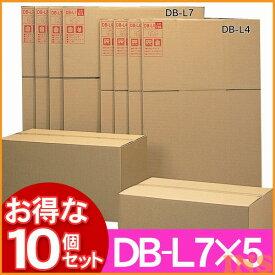 【送料無料】【2個セット】段ボールBOXDB-L7×5