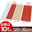 【送料無料】【10個セット】カラー化粧棚板LBC-1230 ホワイト・ビーチ・チェリーブラウン