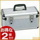 アルミケース 収納ケース 収納ボックス【2台セット】アルミケースAM-34CD[12 あす楽対応