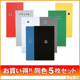 【5枚セット】プラダンPD-644ナチュラル・白・黒・青・灰・緑・黄・赤代金引換・時間指定・同梱不可商品
