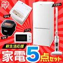 家電セット 新生活 5点セット 冷蔵庫 156L + 洗濯機 5kg + 電子レンジ 17L ターンテーブル + 炊飯器 3合 + 掃除機 サ…